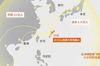 アジア20億人の巨大マーケットの中心!