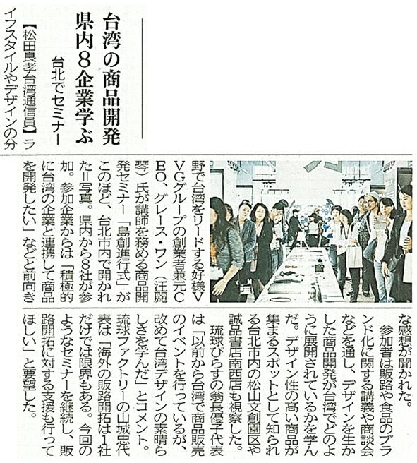 新聞記事 2